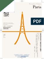 創意城市-巴黎:法國十八位最重要的藝術家和設計師原創訪談錄 Creative Cities