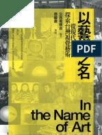 以藝術之名:從現代到當代探索台灣視覺藝術