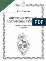 И.А.Горячева. Обучение чтению, подготовка к письму. 5-летки.  Методическое пособие