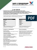 PI_Valvoline-Gear-Oil-75W-90_245-01b_(RU_UA)