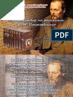 Путешествие По Романам Достоевского