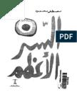 الدكتور مصطفى محمود السر الأعظم