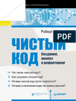 Martin_Robert_CHistyi_kod._Sozdanie_analiz_i_refaktoring_Litmir.net_259244_original_2084e_ltr