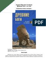 Андрей Юрьевич Скляров  Древние боги - кто они