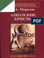 Н.А. Морозов Азматские Христы