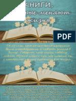 книги которые меняют жизнь