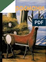 Богемская Ксения - Пиросмани (Мастера Живописи) - 2002
