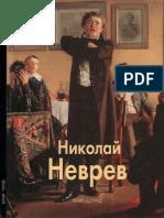 Артемов Владислав - Николай Неврев (Мастера Живописи) - 2004