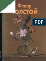 Аносова Елизавета - Федор Толстой (Мастера Живописи) - 2003