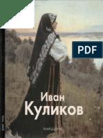 Беспалов Николай - Иван Куликов (Мастера Живописи) - 2003