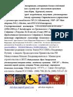 9219626778 Seismofond@List.ru Stupin Advokat Obrashenie k Boevim Tovarisham Redaktsyai Gazeti ZemROS 360 Str