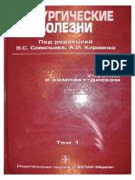 Хирургическмие Болезни 1-2 Том Савельев