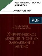 bakulev_an_kolesnikova_rm_khirurgicheskoe_lechenie_gnoinykh