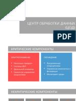Data Center Presentation