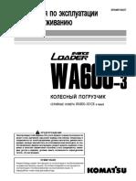 [ТO и эксп.] WA600-3  (50128-up)