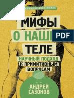 sazonov_mify-o-nashem-tele_8kqoqw_502630