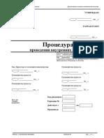 Protsedura-upravleniya-vnutrennimi-auditami