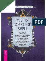 Magia_zolotoy_Zari_polnoe_rukovodstvo_po_vysshim_okkultnym_naukam