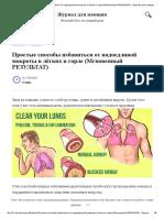Простые способы избавиться от надоедливой мокроты в лёгких и горле (Мгновенный РЕЗУЛЬТАТ) - Журнал для женщин