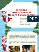 История Возникновения Нового Года в России