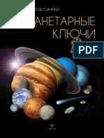 Grassinger Martin Planetarnye Klyuchi