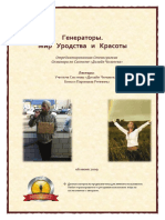 Repnina Bina Repnin Parinama Generatory Mir Urodstva i Kraso