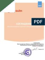 03 2021 Соглашение ПЭП