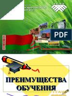 Презентация Гродно Аграрный Университет
