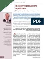 2018-03 БН_Четверть века развития российского бурового супервайзинга