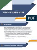 Анализ Стратегических Групп (2)