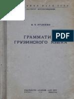 TIVAN 32 1940 Rudenko