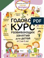 Yanushko_E._Godovoy_kurs_zanyatiy_dlya_detey_3_4_let