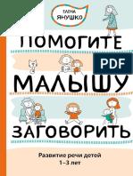 Yanushko Pomogi Malyshu Zagovorit