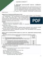 ПЗ_ПроизводствМощность_Задачи_решения-1