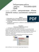 replica_laba (2)