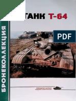 БРОНЕКОЛЛЕКЦИЯ 2012 03 Основной боевой танк Т-64