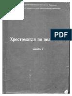 321574 6D300 Morozova o p Hrestomatiya Po Pedag