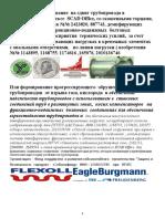 MGSU Chislennoe Modelirovanoe SCAD Vzaimodeystviya Truboprovoda s Termicheskoy Sredoy 298 Стр