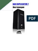 duplicator7_rus