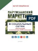Sergey Scherbakov Partizanskiy Marketing v Sotsialnykh Setyakh Instruktsia Po Expluatatsii SMM-menedzhera