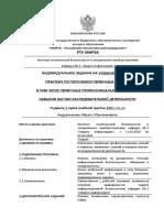 Bbbo-09-20 Anderzhanov a.a Korpusy Pevm Praktika