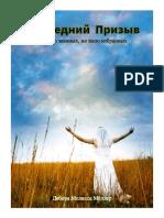 Дебора Мелисса Мёллер - Последний Призыв