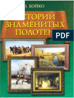 Istorii Znamenitykh Poloten Boyko N 2006 -224s