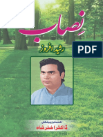 Nisab, A Poetry Book by Rasheed Afroz