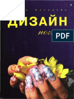 Дизайн ногтей ( PDFDrive )