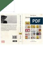 Франк Яна - Дневник дизайнера-маньяка - 2006