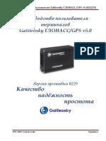 rukovodstvo-polzovatelya-v5.0