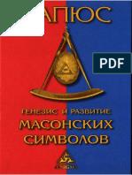 Papyus Genezis i Razvitie Masonskikh Simvolov