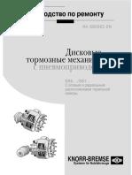 diskovye_tormoznye_mehanizmy_knorr-bremse