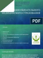 Концепция Обязательного Мед Страхования (2)
